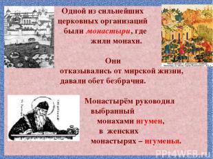 Одной из сильнейших церковных организаций были монастыри, где жили монахи. Они о