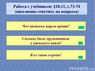 Работа с учебником: §10,11, с.73-74 (письменно ответить на вопросы) Что являлось