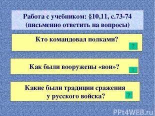 Работа с учебником: §10,11, с.73-74 (письменно ответить на вопросы) Кто командов