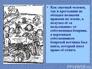 Как знатный человек, так и крестьянин не обладал полными правами на землю, а пол