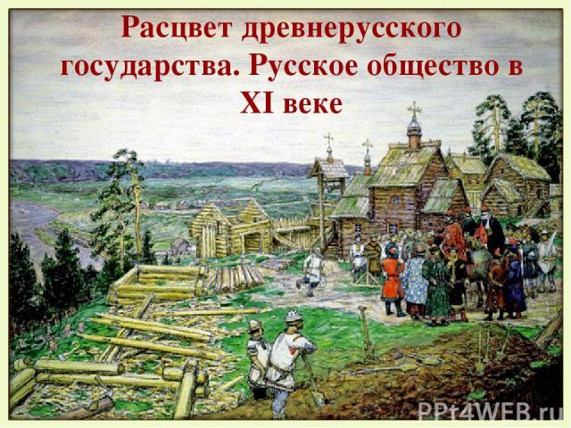 Расцвет древнерусского государства. Русское общество в XI веке