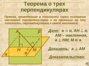 Теорема о трех перпендикулярах Прямая, проведенная в плоскости через основание н