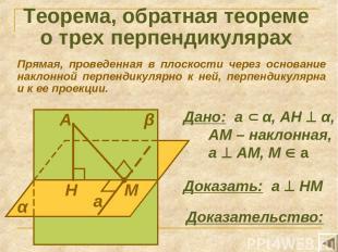 Теорема, обратная теореме о трех перпендикулярах Прямая, проведенная в плоскости