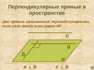 Перпендикулярные прямые в пространстве Две прямые называются перпендикулярными,