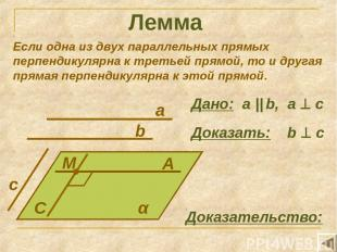 Лемма Если одна из двух параллельных прямых перпендикулярна к третьей прямой, то