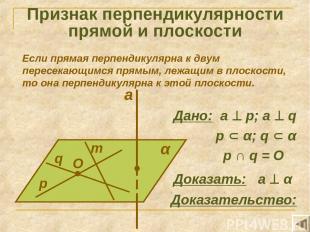 Признак перпендикулярности прямой и плоскости Если прямая перпендикулярна к двум