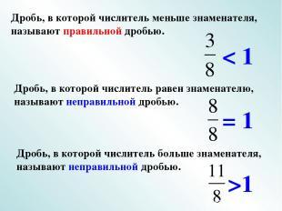 Дробь, в которой числитель равен знаменателю, называют неправильной дробью. Дроб
