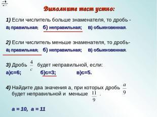Выполните тест устно: 1) Если числитель больше знаменателя, то дробь - а) правил