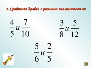3. Сравнение дробей с разными знаменателями