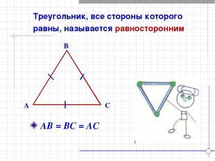 Треугольник, все стороны которого равны, называется равносторонним B A C АВ = ВС
