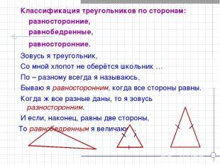 Зовусь я треугольник, Со мной хлопот не оберётся школьник … По – разному всегда