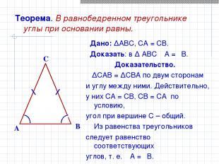 Теорема. В равнобедренном треугольнике углы при основании равны. Дано: ∆ABC, CA