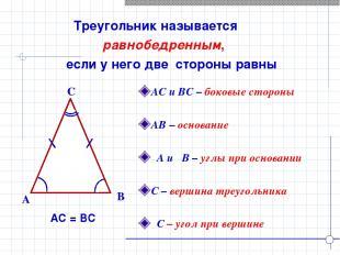Треугольник называется равнобедренным, если у него две стороны равны B A C АС и