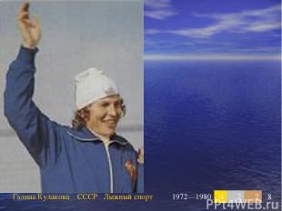 Галина Кулакова СССР Лыжный спорт 1972—1980 4 2 2 8