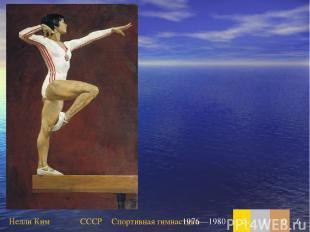 Нелли Ким СССР Спортивная гимнастика 1976—1980 5 1 0 6