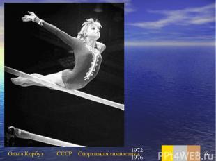Ольга Корбут СССР Спортивная гимнастика 1972—1976 4 2 0 6