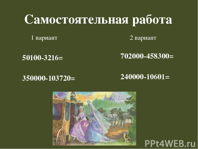 Самостоятельная работа 1 вариант 50100-3216= 350000-103720= 2 вариант 702000-458300= 240000-10601=