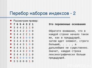Перебор наборов индексов - 2 Рассмотрим пример: 7 6 5 4 3 2 1 Это переменные осн