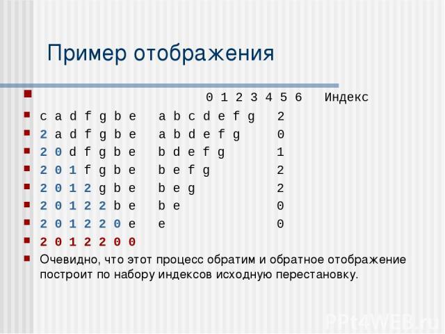 Пример отображения 0 1 2 3 4 5 6 Индекс c a d f g b e a b c d e f g 2 2 a d f g b e a b d e f g 0 2 0 d f g b e b d e f g 1 2 0 1 f g b e b e f g 2 2 0 1 2 g b e b e g 2 2 0 1 2 2 b e b e 0 2 0 1 2 2 0 e e 0 2 0 1 2 2 0 0 Очевидно, что этот процесс …