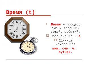 Время (t) Время – процесс смены явлений, вещей, событий. Обозначение - t Единицы