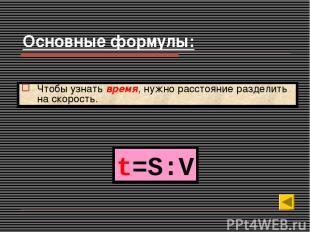 t=S:V Чтобы узнать время, нужно расстояние разделить на скорость. Основные форму