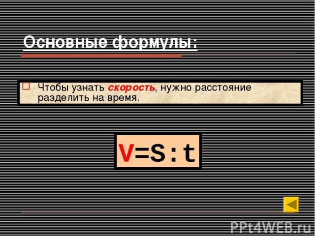 V=S:t Чтобы узнать скорость, нужно расстояние разделить на время. Основные формулы: