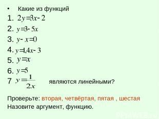 Какие из функций 1. 2. 3. 4. 5. 6. 7 являются линейными? Проверьте: вторая, четв