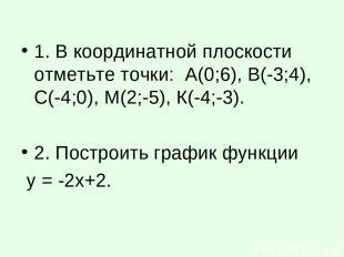 1. В координатной плоскости отметьте точки: А(0;6), В(-3;4), С(-4;0), М(2;-5), К