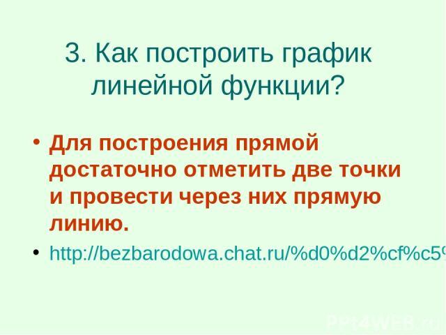 3. Как построить график линейной функции? Для построения прямой достаточно отметить две точки и провести через них прямую линию. http://bezbarodowa.chat.ru/%d0%d2%cf%c5%cb%d4%d9%20%ce%c1%20%d1%da%d9%cb%c5%20Visual%20Basic.html
