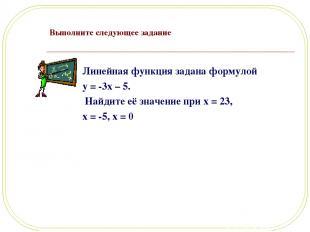 Выполните следующее задание Линейная функция задана формулой y = -3x – 5. Найдит