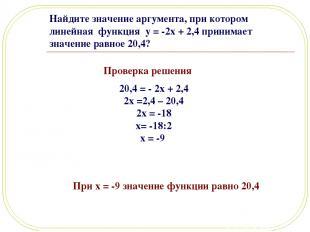 Найдите значение аргумента, при котором линейная функция y = -2x + 2,4 принимает