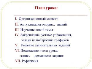 План урока: I. Организационный момент II. Актуализация опорных знаний III. Изуче