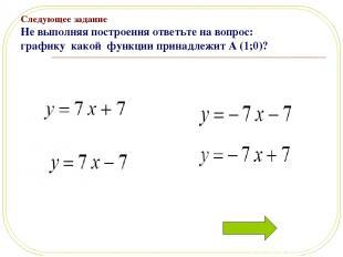 Следующее задание Не выполняя построения ответьте на вопрос: графику какой функц