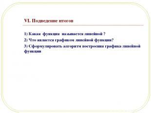VI. Подведение итогов 1) Какая функция называется линейной ? 2) Что является гра