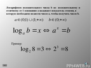 Логарифмом положительного числа b по положительному и отличному от 1 основанию а