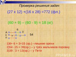 Проверка решения задач (27 x 12) +(16 x 28) =772 (фл.) (60 + 9) – (60 - 9) = 18