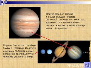 Юпитер-пятая от Солнца и самая большая планета Солнечной системы. Из-за быстрого
