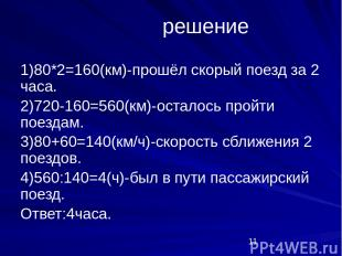 решение 1)80*2=160(км)-прошёл скорый поезд за 2 часа. 2)720-160=560(км)-осталось