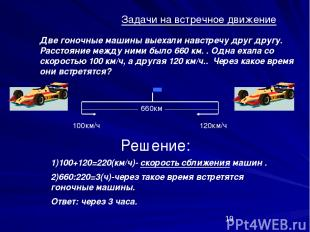 100км/ч 120км/ч 1)100+120=220(км/ч)- скорость сближения машин . 2)660:220=3(ч)-ч