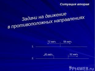 Ситуация вторая Задачи на движение в противоположных направлениях 1. 2. 72 км/ч.