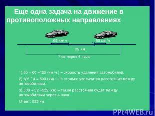 Еще одна задача на движение в противоположных направлениях 65 км/ ч 60 км /ч. 32