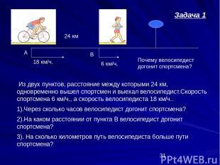 6 км/ч. 18 км/ч. 24 км А В Из двух пунктов, расстояние между которыми 24 км, одн