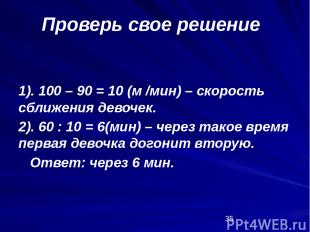 1). 100 – 90 = 10 (м /мин) – скорость сближения девочек. 2). 60 : 10 = 6(мин) –