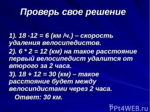 1). 18 -12 = 6 (км /ч.) – скорость удаления велосипедистов. 2). 6 * 2 = 12 (км)