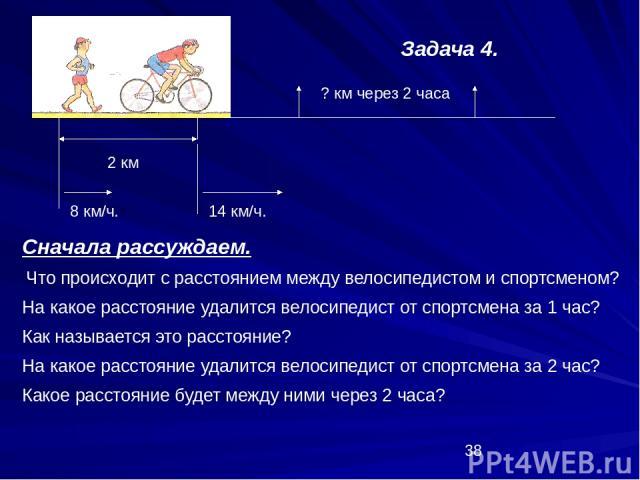 2 км 8 км/ч. 14 км/ч. ? км через 2 часа Сначала рассуждаем. Что происходит с расстоянием между велосипедистом и спортсменом? На какое расстояние удалится велосипедист от спортсмена за 1 час? Как называется это расстояние? На какое расстояние удалитс…