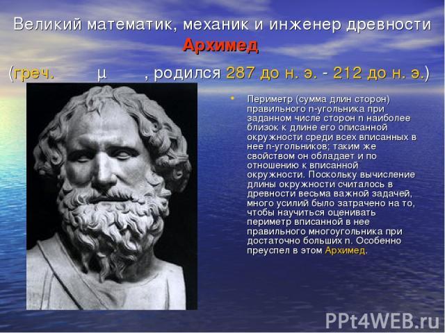 изображение, самый великий математик в мире платы