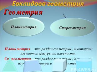 Геометрия Планиметрия – это раздел геометрии , в котором изучаются фигуры на пло