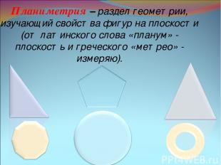 Планиметрия – раздел геометрии, изучающий свойства фигур на плоскости (от латинс