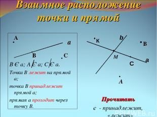 Взаимное расположение точки и прямой А В С В Є а; А Є а; С Є а. Точка В лежит на