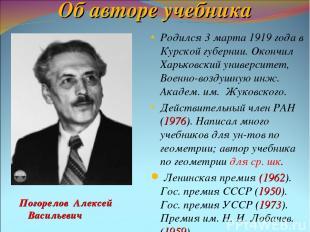 Об авторе учебника Погорелов Алексей Васильевич Родился 3 марта 1919 года в Курс